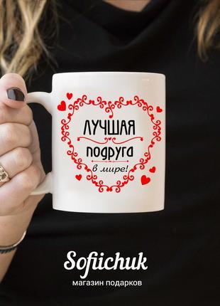 """Дизайнерская чашка """"Лучшая подруга"""""""
