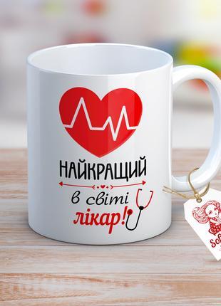 """Дизайнерская чашка """"Найкращий лікар"""""""
