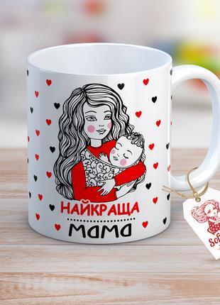 """Дизайнерская чашка """"Найкраща мама"""""""