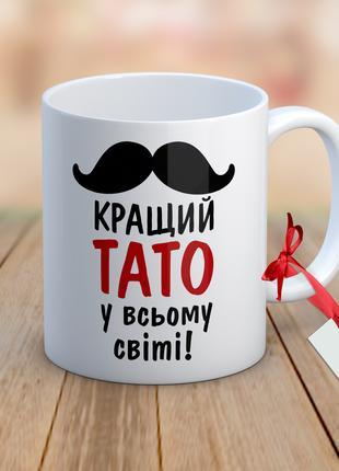 """Дизайнерская чашка """"Кращий тато"""" для папы"""
