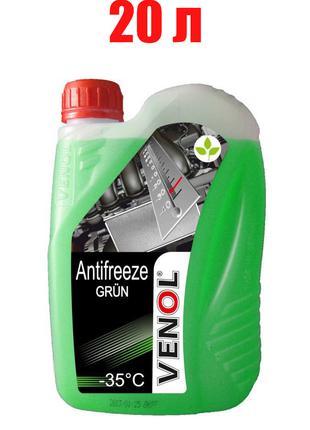 Антифриз Зеленый Venol 20л