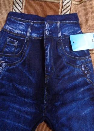 Лосины под джинс на меху несколько вариантов 44/50