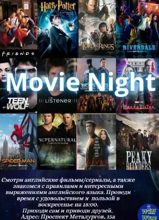 Movie Night. Просмотр фильмов на английском