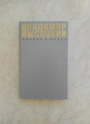 Владимир Высоцкий Поэзия и проза б/у книга
