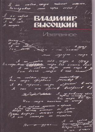 Владимир Высоцкий Избранное б/у книга