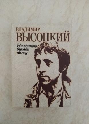 Владимир Высоцкий Ни единой буквой не лгу б/у книга