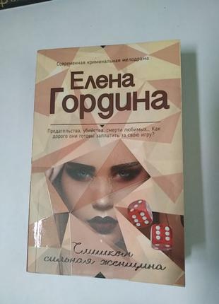 Елена Гордина Слишком сильная женщина б/у книга