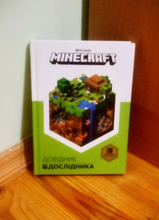 Книжка про MINECRAFT