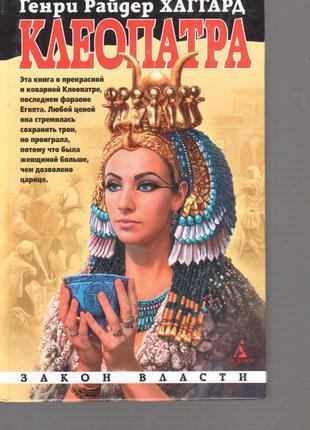 Генри Райдер Хаггард Клеопатра Закон власти б/у книга