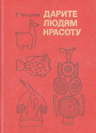 Г.Федотов Дарите людям красоту б/у книга
