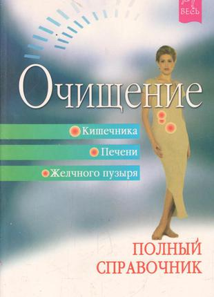 Очищение Кишечника, печени, желчного пузыря б/у книга