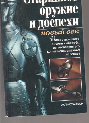 Старинное оружие и доспехи. . Новый век б/у книга