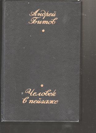 Андрей Битов Человек в пейзаже Книга б/у книга