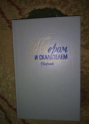 Пером и скальпелем Сборник Книга б/у книга