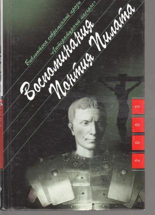 Книга Воспоминания Понтия Пилата б/у книга