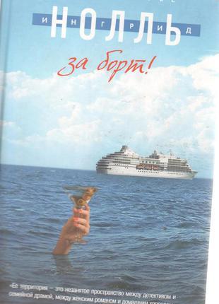 Книга Ингрид Нолль За борт б/у книга