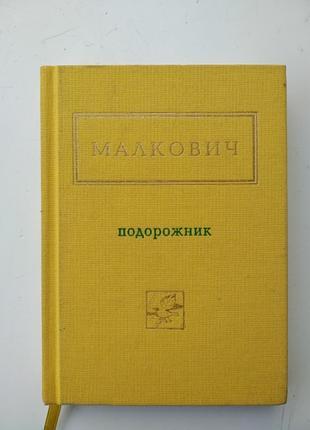 Малкович Подорожник б/у книга