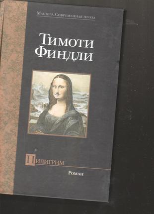 Тимоти Финдли Пилигрим Книга б/у книга