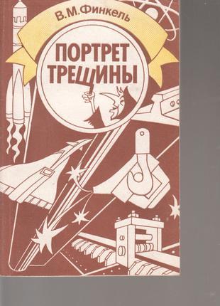В.М.Финкель Портрет трещины б/у книга