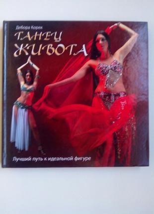 Дебора Корек Танец живота б/у книга