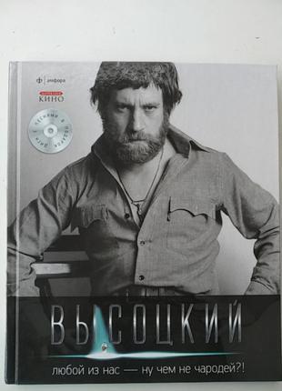 Владимир Высоцкий Любой из нас - ну чем не чародей +Cd б/у книга