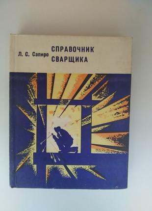 Книга Л.С.Сапиро Справочник сварщика б/у книга