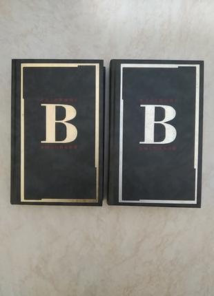 Сочинения в двух тома Владимир Высоцкий (5891780097) б/у книга