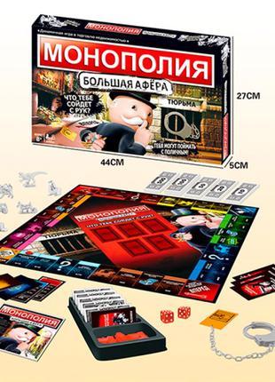 """Настольная игра """"Монополия"""" SC802E"""