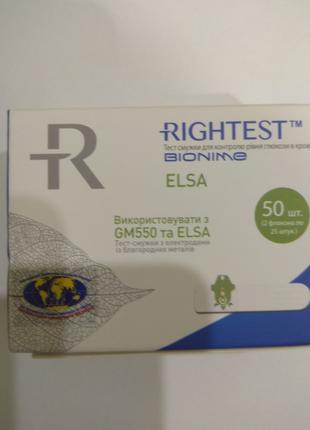 Тест-полоски Bionime Rightest GM550(50шт) Бионайм