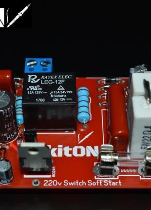Плавный пуск +включение маломощной кнопкой без фиксации 220В