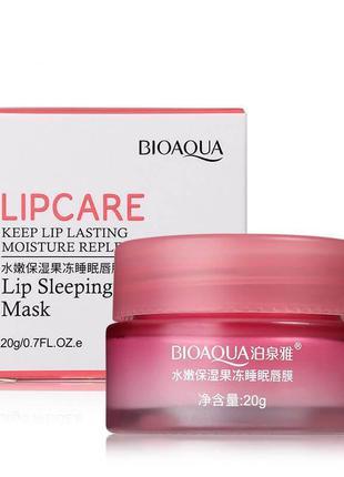Маска для губ ночная с экстрактом клубники Bioaqua Lip Sleepin...