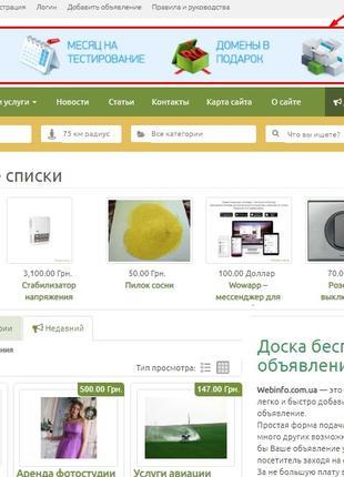 Размещу сквозной рекламный баннер в шапке сайта
