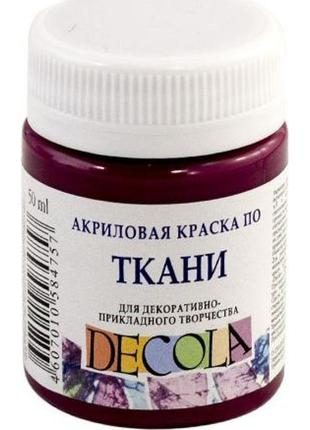 Краска акриловая для ткани Невская палитра ЗХК Decola 50мл роз...