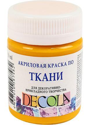 Краска акриловая для ткани Невская палитра ЗХК Decola 50мл гол...