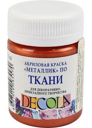 Краска акриловая для ткани Невская палитра ЗХК Decola 50мл мед...