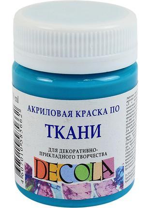 Краска акриловая для ткани Невская палитра ЗХК Decola 50мл бир...
