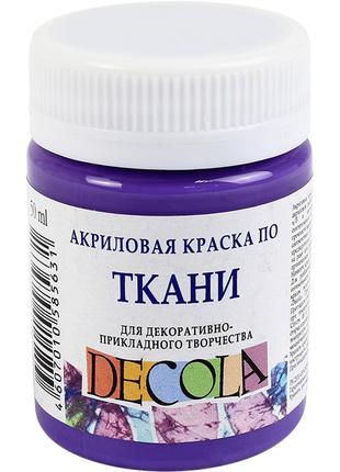 Краска акриловая для ткани Невская палитра ЗХК Decola 50мл фио...