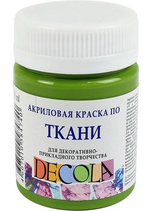 Краска акриловая для ткани Невская палитра ЗХК Decola 50мл оли...
