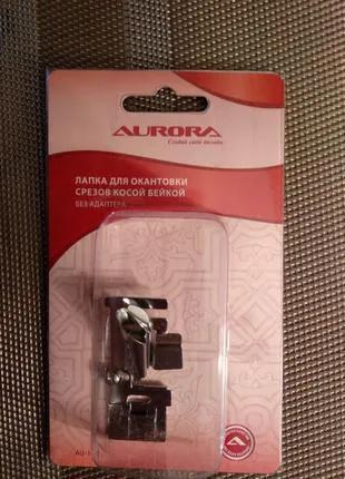 Лапка для окантовки срезов косой бейкой без адаптера. Aurora