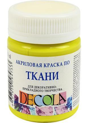 Краска акриловая для ткани Невская палитра ЗХК Decola 50мл лим...