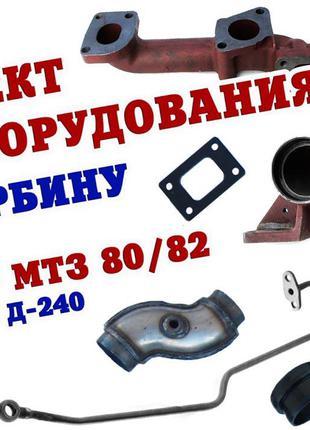 Комплект переоборудования трактора МТЗ 80-82 (Д-240) под турби...