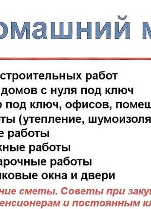 Услуги Мастер Ремонт Квартир