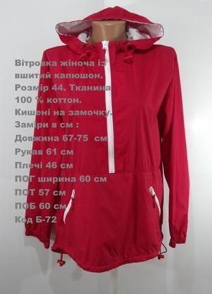 Женская фирменная ветровка размер 44