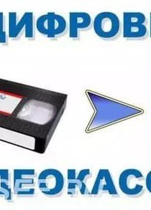 Оцифровка фотопленок и видеокассет, быстро, удобно по Украине