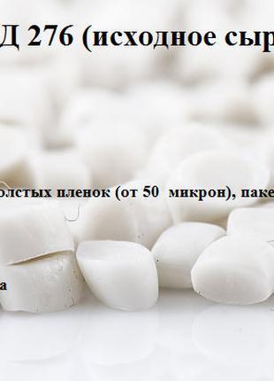 Пропонуємо вторинну гранулу ПНД 276 (вихідна сировина ПНД флакон