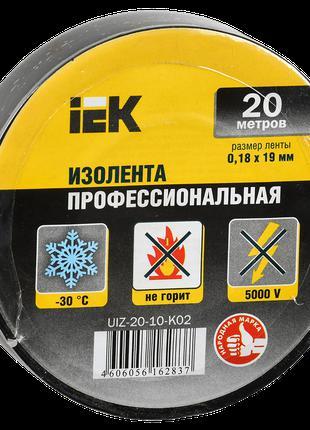 Изолента IEK черная 20м, виниловая изоляционная лента ИЕК, ПВХ