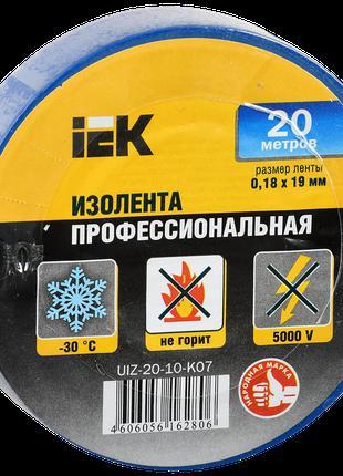 Изолента IEK синяя 20м, виниловая изоляционная лента ИЕК, ПВХ