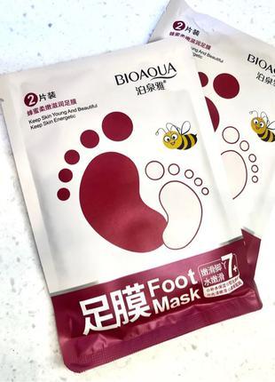 Маска-носочки для стоп с мёдом