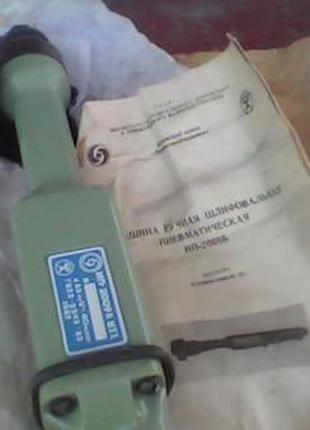 Машина ручная шлифовальная пневматическая ИП-2009Б