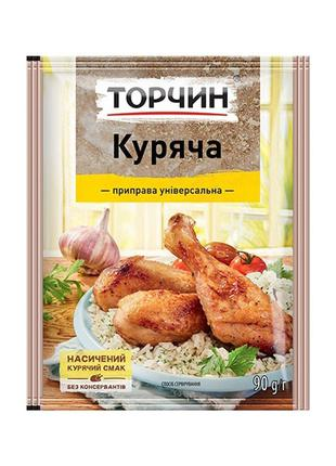 "Приправа ТМ ""Торчин"" куриная 90 г"